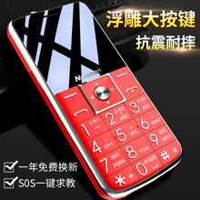 纽曼 l6老人手机移动电信版老年机原装正品手机大屏大字大声天翼备用机专用老人机女款学生可爱经典非诺基亚