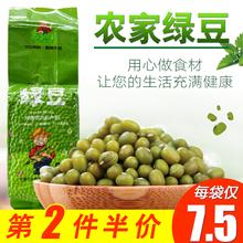 五谷杂粮 新鲜绿豆450g农家自种 发豆芽煮粥皮薄肉厚粮油米面粗粮