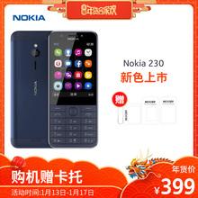 【新色抢先上市】Nokia/诺基亚 230 DS 按键功能机学生手机双卡双待