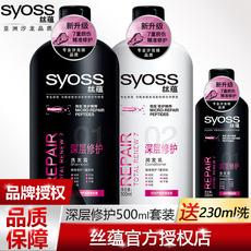 丝蕴深层洗发水露护发素头发护理套装烫染受损修护男女士止痒去屑