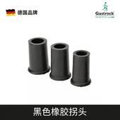 德国高仕卓GASTROCK黑色橡皮套拐杖头德国制造1905-S