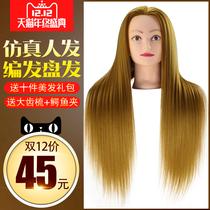 假发头模练习盘发编发化妆公仔头仿真发假人头模型美发模特头60cm