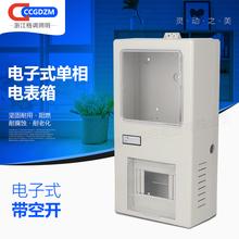 透明配电箱 明装 无锁电表箱 单相电子式1户塑料强电箱带空开回路