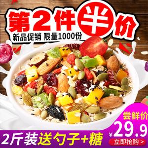 美味地带混合水果麦片即食早餐营养坚果谷物燕麦片代餐1000g罐装水果燕麦