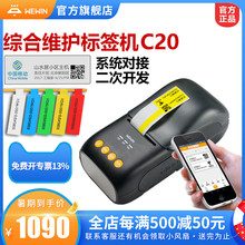 Wewinwei Wenpingsheng Integrated Maintenance Label Machine Radio Computer Bluetooth Connection Communication Equipment Network Room Self-adhesive Cable Printing Bar Code Two-Dimensional Code Handheld Portable Printer C20