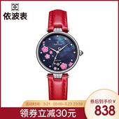 依波表石英表皮带女表手表女樱花时尚潮流送女朋友礼品新品5110