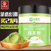 买2发4 宅福艺抹茶粉烘焙原料天然嫩绿茶粉日式纯抹茶粉冲饮奶茶