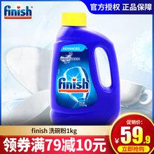 finish洗碗粉洗碗机专用洗涤粉洗涤剂厨房家用西门子美的方太