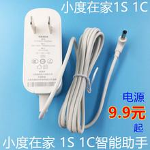 小度在家1S NV5001 NV6001智能影音音箱电源适配器充电器12V配件
