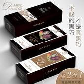 朵娜贝拉100%纯黑巧克力赌神礼盒装 送女友纯可可脂抹茶零食大礼包