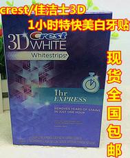 佳洁士美国Crest 3DWhite 1-Hour Express Teeth 1小时美白牙贴