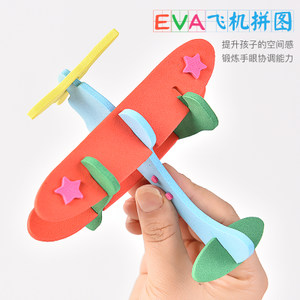 EVA飞机立体拼图<span class=H>玩具</span>3D立体手工<span class=H>diy</span>拼装飞机模型<span class=H>创意</span>拼装益智<span class=H>玩具</span>