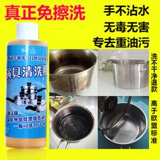 不锈钢锅具清洁剂去锅底黑垢油污清洁剂去烧糊焦渍锅具清洗胶