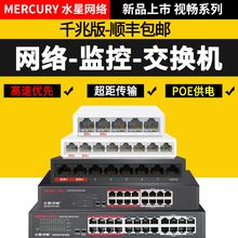 Shunfeng Free Domestic Freight Mercury Smooth Switch Household Engineering Monitoring Vlan Network Management 458 9 10 16 24 Ports 48V POE Power Supply 100 Gigabit Network Line Centralized Distribution Line Current