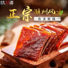 味和道原切猪肉脯潮汕肉铺休闲食品肉类零食小吃整箱肉干熟食200g