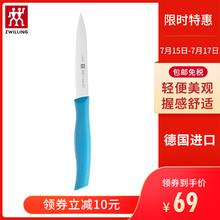 双立人TWIN Grip刀具厨房家用蔬菜水果刀削皮小彩刀便携随身