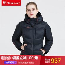探路者羽绒服女 冬季新款户外女式防风防泼水加厚羽绒服HADF92270
