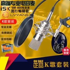 ISK BM-800电容麦克风 K歌录音话筒专业yy喊麦主播声卡麦克风