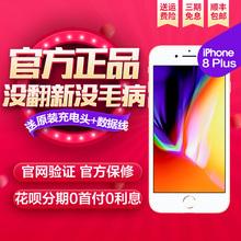 原封未拆未激活全网通4G手机 Plus Apple 苹果 iPhone