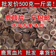 鹿茸片 鹿茸血片东北鹿场 整枝切片500克一斤 免邮