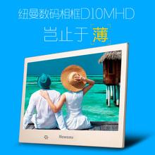纽曼数码相框D10MHD电子相框相册10英寸高清数码相册音乐视频播放