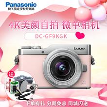 现货送大礼包 Panasonic/松下 DC-GF9KGK 数码美颜自拍微单电相机