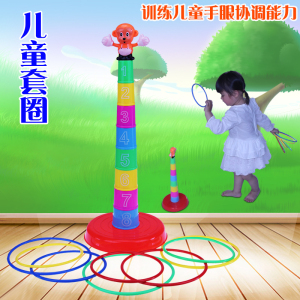 儿童套圈玩具套圈圈幼儿园小宝宝亲子户外地摊塑料彩虹投掷层层叠