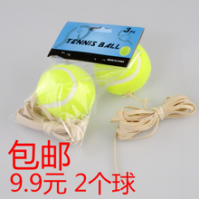 Two Tennis Trainers with Line Beginner Trainers with Line Single Tennis Strip Line Rebound Set Free of Domestic Freight