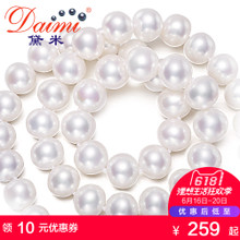 正品 送妈妈婆婆款 生日礼物 黛米珠宝 心梦 近正圆白色珍珠项链