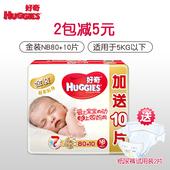 好奇金装超薄婴儿NB纸尿裤NB80+10片新生宝宝0-3个月夏透气尿不湿