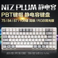 顺丰包邮普拉姆plum/NIZ/nano75/84/87/108蓝牙双模RGB静电容键盘