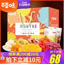【百草味-水果干大礼包964g】中秋节送礼芒果礼盒零食一箱装混合