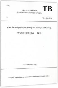 Code for Design of Water Supply and Drainage for Railway(铁路给水排水设计规范(TB 102016))(国国家铁路局;9787113233853;中