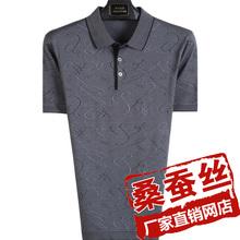 夏季中年男士 t恤 桑蚕丝polo衫 父亲上衣服中老年人男装 爸爸装 短袖