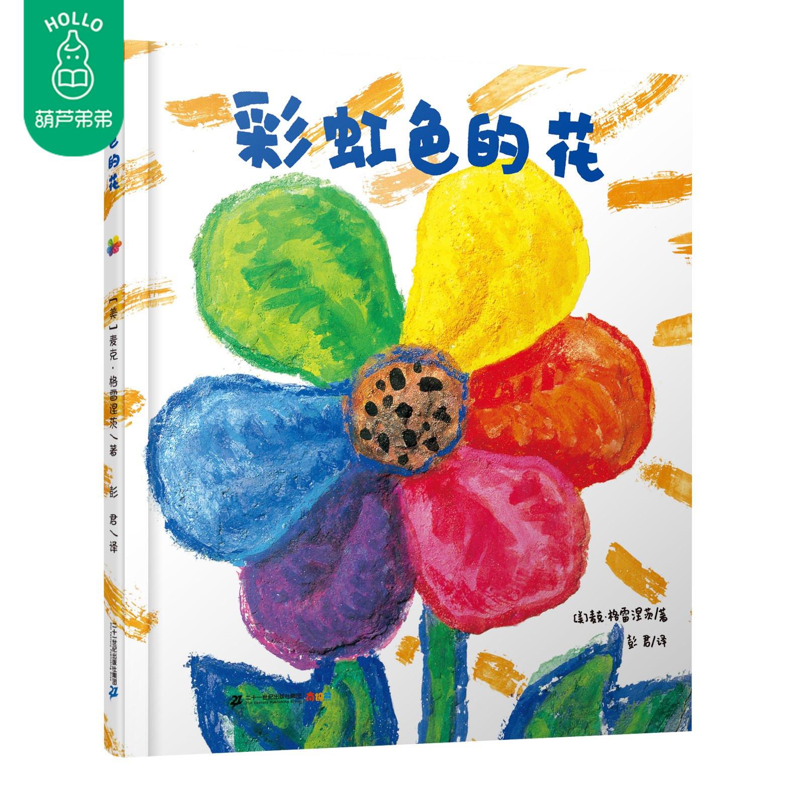 彩虹色的花绘本 正版精装硬皮硬壳 儿童绘本幼儿阅读3-4-6周岁幼儿园