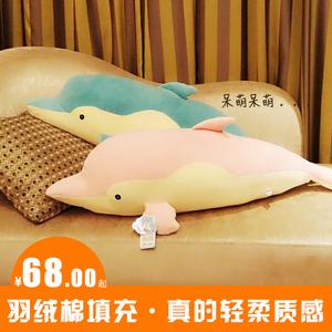超软体羽绒棉海豚公仔毛绒玩具情侣长抱枕玩偶鱼布娃娃情人节礼物