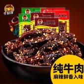 流浪汉 牛浪汉麻辣牛肉干60gX6袋量贩装 重庆特产四川零食店小吃