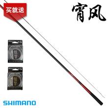SHIMANO/禧玛诺 碳素杆 宵风 振出式台钓竿 鲤竿 垂钓 鱼竿 渔具