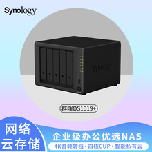 Synology Group Hui DS1019 + Enterprise Server NAS Network Cloud Storage Network Disk Household Private Cloud Disk