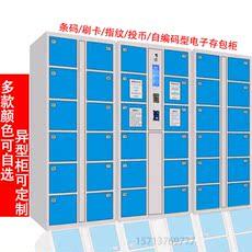 电子存包柜12门24门36门超市条码寄包柜储物柜快递柜手机柜充电柜