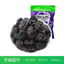 华味亨千梅工坊化核西梅160g话梅子水果干果脯蜜饯休闲零食品小吃