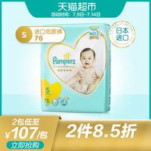 帮宝适日本进口一级帮纸尿裤小码S76片超薄透气婴儿尿不湿纸尿片