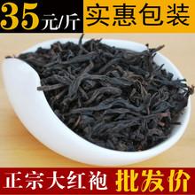 水仙茶叶直销480g 新春茶特价 武夷山碳焙浓香大红袍岩茶乌龙茶散装