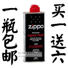 正版正品 怀炉油 进口zippo打火机油 专用煤油 133ml 1瓶 包邮 原装