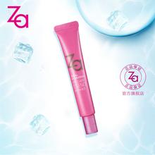 资生堂 Za/姬芮 多元水活修护眼霜20g  眼部补水保湿 护肤正品