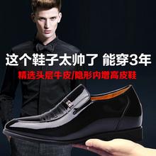 田宇增高鞋男式6cm结婚内增高皮鞋秋季真皮商务隐形内增高男鞋