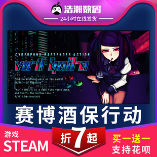 Steam VA-11 Hall-A: Cyberpunk Bartender Action赛博酒保行动