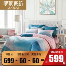 罗莱家纺四件套全棉纯棉清新1.8m床上四件套简约被套床单【预售】