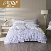 罗莱家纺纯棉被套床上用品套件田园简约单双人四件套