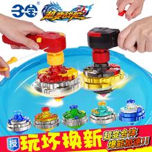 三宝超变战陀陀螺玩具三星升级版儿童战斗王拉线男孩旋转坨盘魔幻